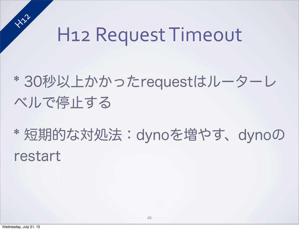 H12 Request Timeout ඵҎ্͔͔ͬͨSFRVFTUϧʔ...