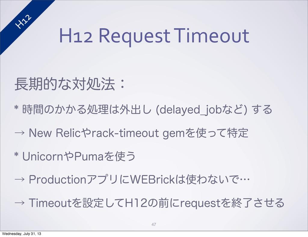 H12 Request Timeout ظతͳରॲ๏ɿ ؒͷ͔͔Δॲཧ֎...