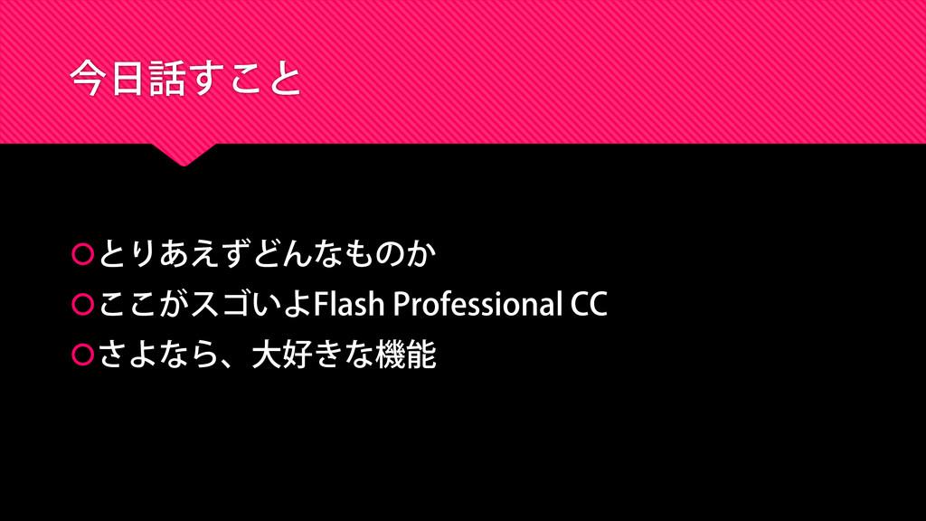 今日話すこと とりあえずどんなものか ここがスゴいよFlash Professional ...