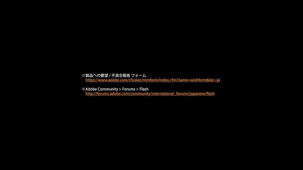 ※製品への要望 / 不具合報告 フォーム https://www.adobe.com/cfus...