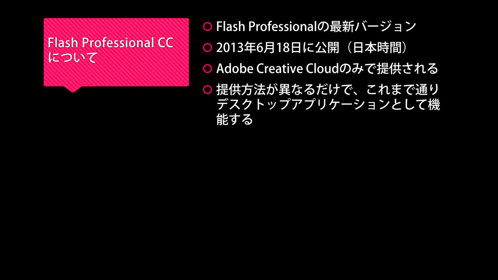 Flash Professional CC について  Flash Professional...