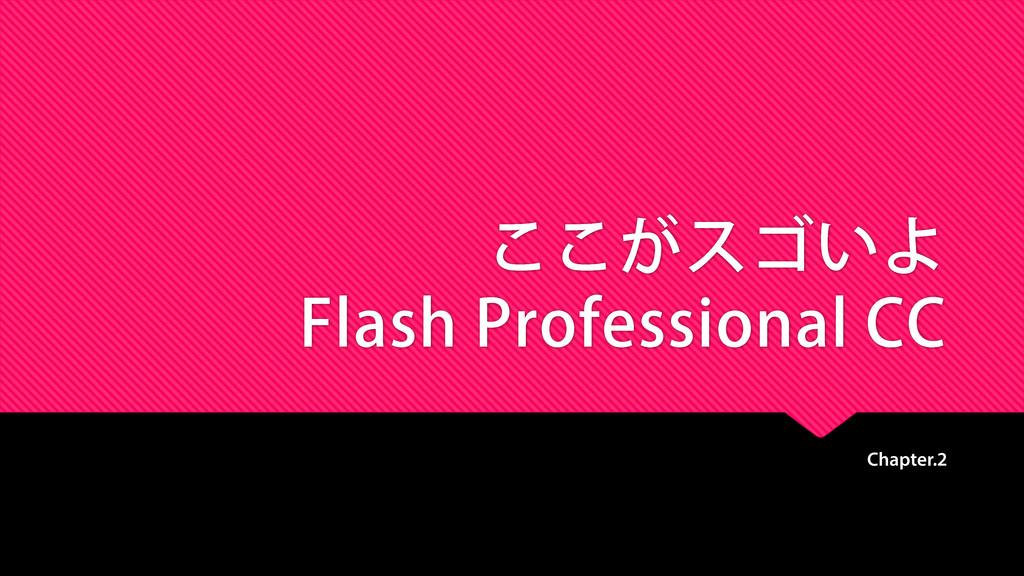ここがスゴいよ Flash Professional CC Chapter.2