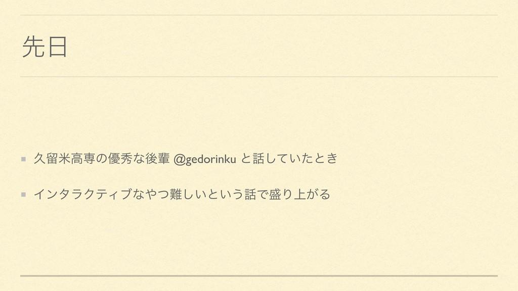 ઌ ٱཹถߴઐͷ༏लͳޙഐ @gedorinku ͱ͍ͯͨ͠ͱ͖ ΠϯλϥΫςΟϒͳͭ...