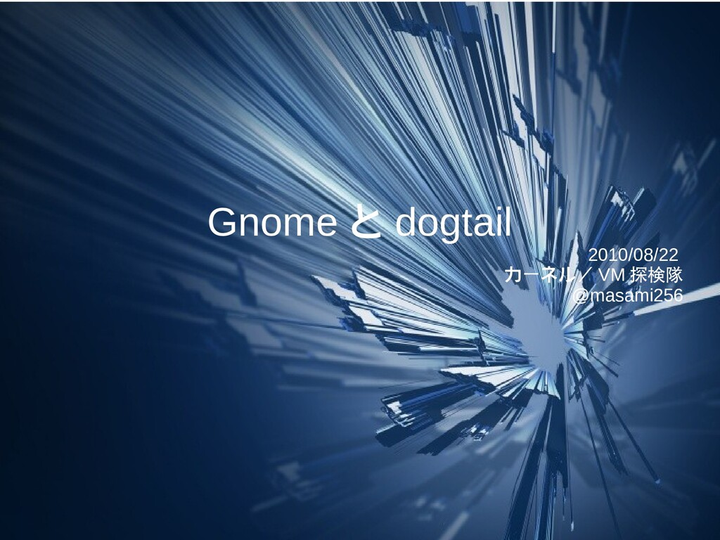 Gnome と dogtail 2010/08/22 カーネル/ VM 探検隊 @masami...