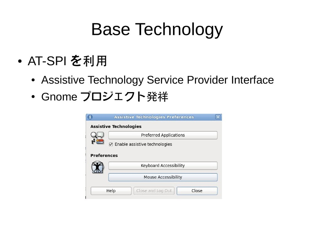 Base Technology ● AT-SPI を利用 ● Assistive Techno...