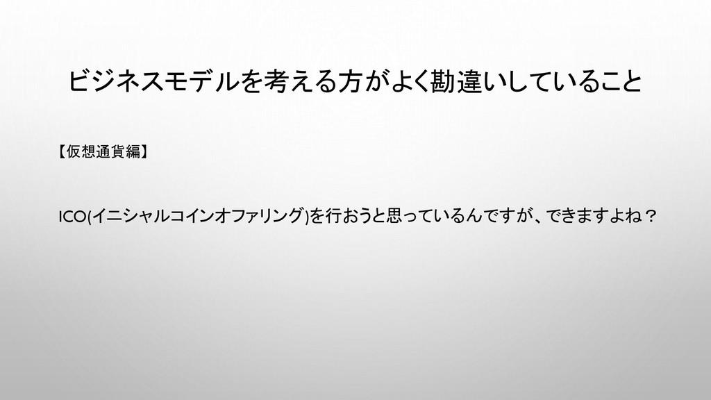 ビジネスモデルを考える方がよく勘違いしていること 【仮想通貨編】 ICO(イニシャルコインオフ...