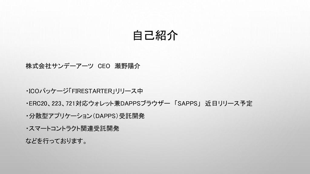自己紹介 株式会社サンデーアーツ CEO 瀬野陽介 ・ICOパッケージ「FIRESTARTER...
