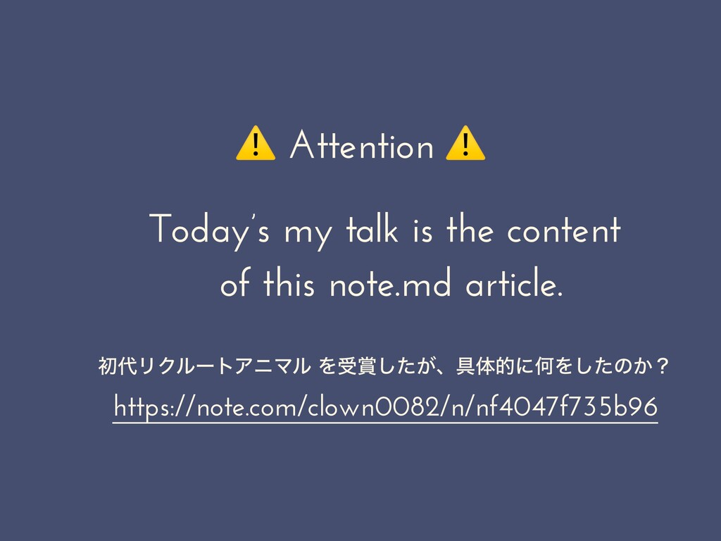⚠ Attention ⚠ Today's my talk is the content of...