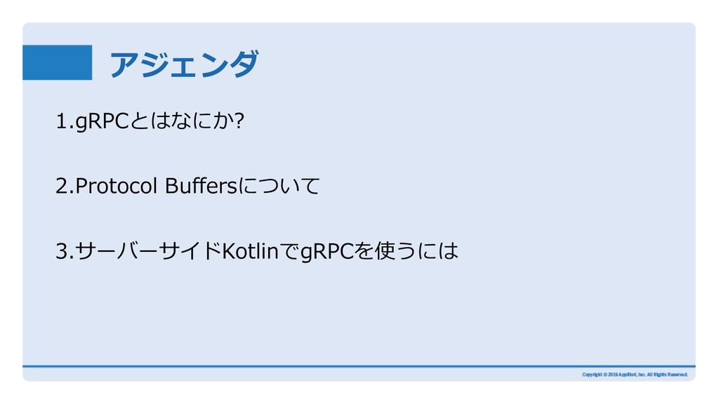 アジェンダ 1.gRPCとはなにか? 2.Protocol Buffersについて 3.サーバ...