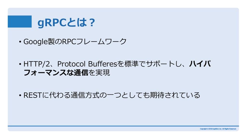 gRPCとは︖ • Google製のRPCフレームワーク • HTTP/2、Protocol ...