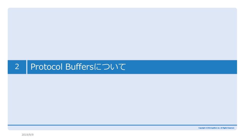 2019/9/9 Protocol Buffersについて 2