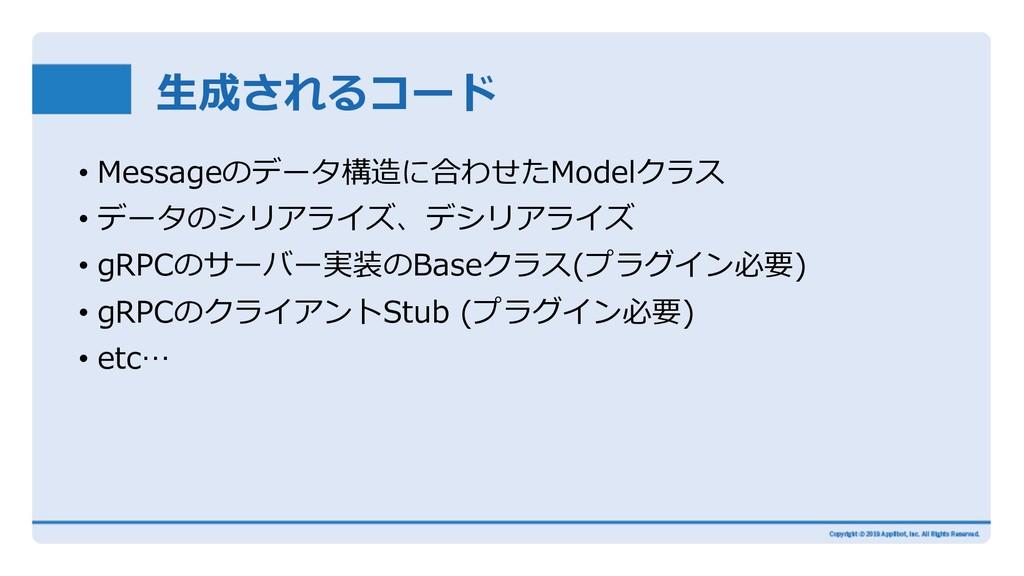 ⽣成されるコード • Messageのデータ構造に合わせたModelクラス • データのシリア...