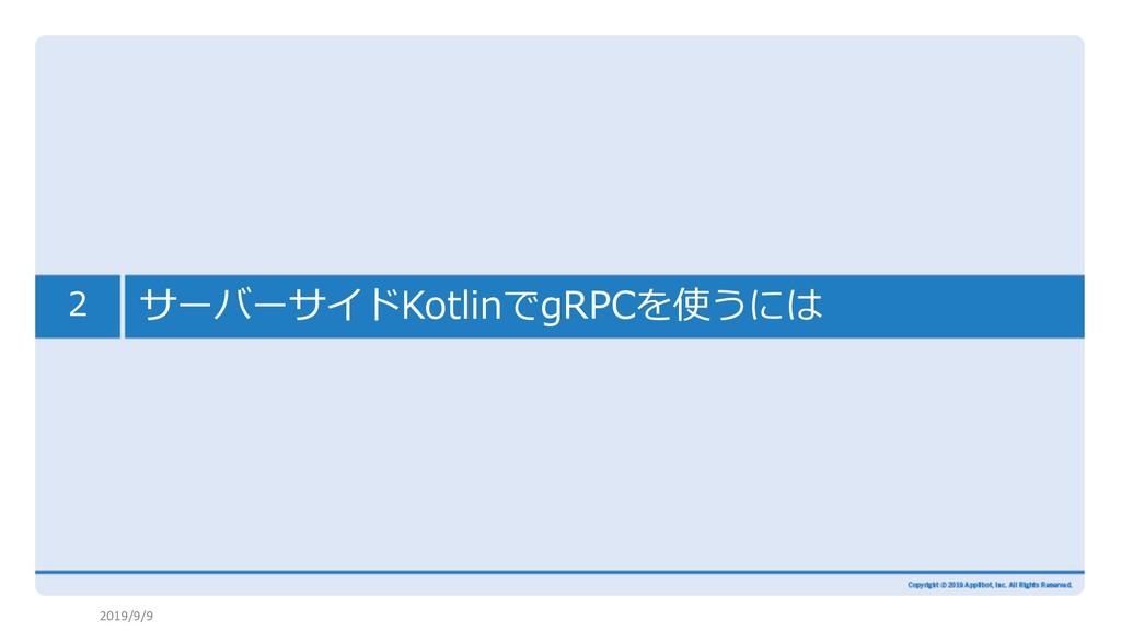 2019/9/9 サーバーサイドKotlinでgRPCを使うには 2
