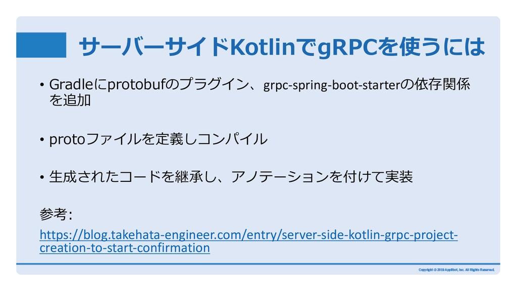 サーバーサイドKotlinでgRPCを使うには • Gradleにprotobufのプラグイン...