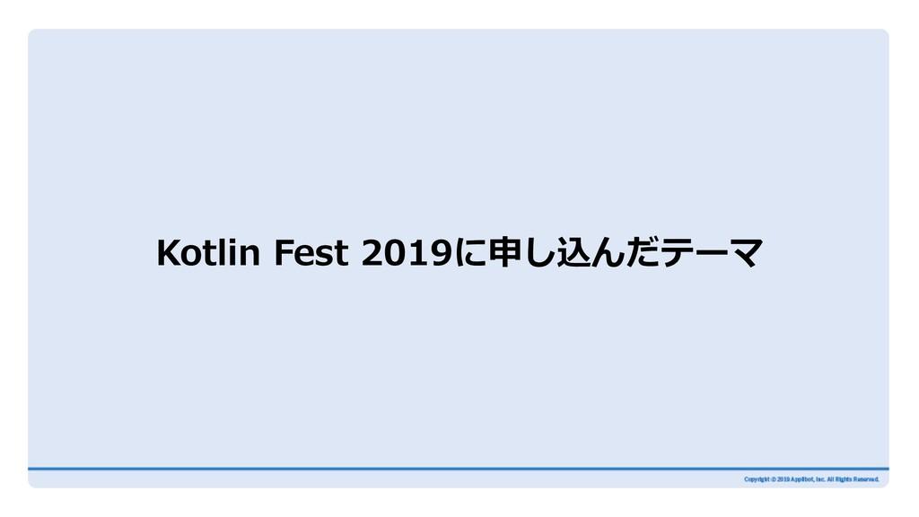 Kotlin Fest 2019に申し込んだテーマ