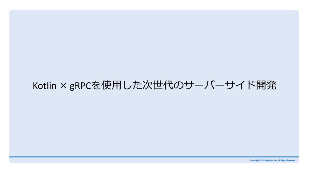 Kotlin × gRPCを使⽤した次世代のサーバーサイド開発