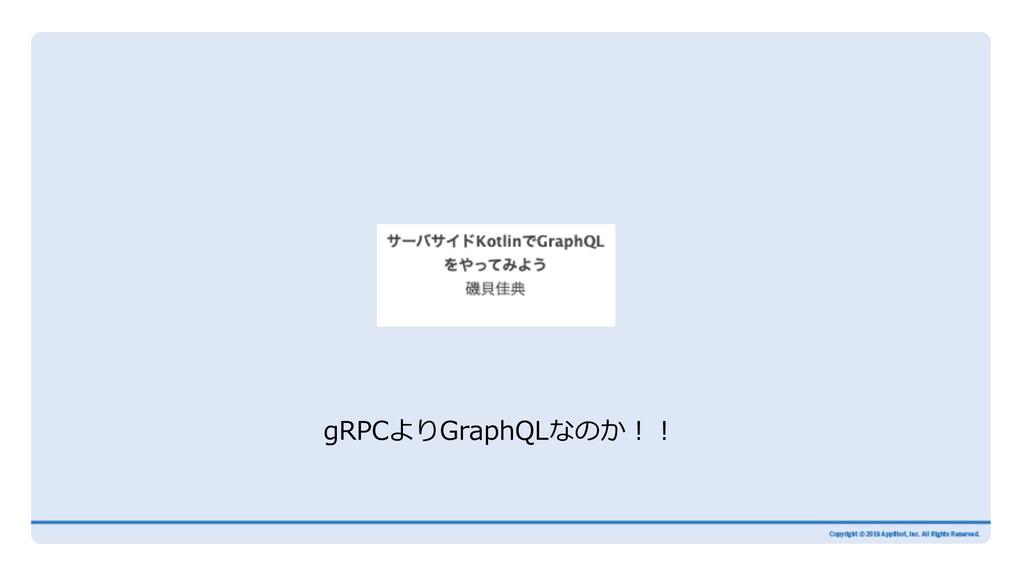 gRPCよりGraphQLなのか︕︕