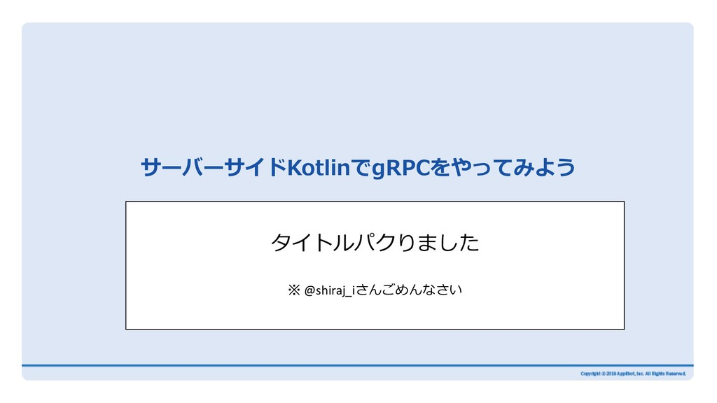 サーバーサイドKotlinでgRPCをやってみよう ⽵端 尚⼈ @n_takehata 201...