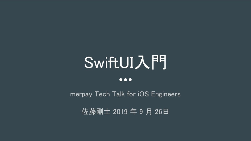 SwiftUI入門