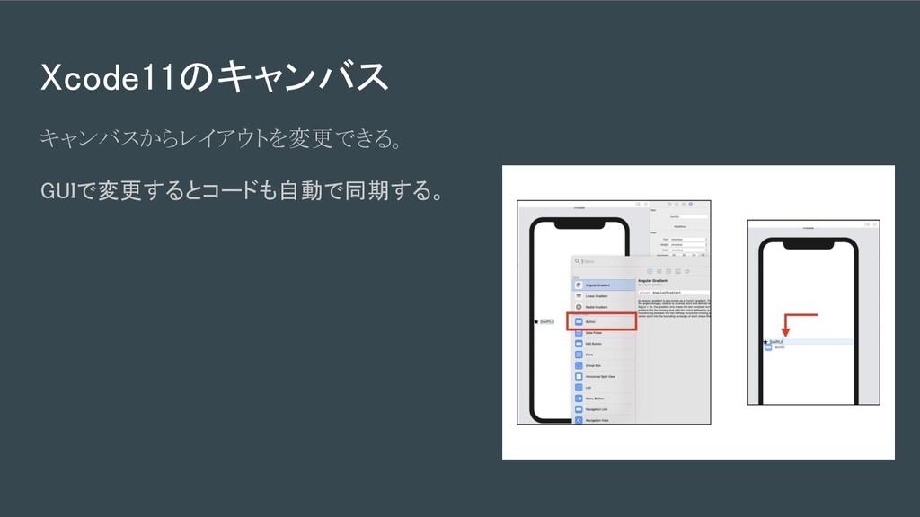 Xcode11のキャンバス  キャンバスからレイアウトを変更できる。 GUIで変更するとコ...