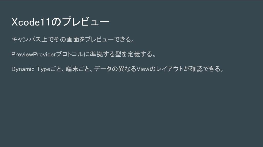Xcode11のプレビュー   キャンバス上でその画面をプレビューできる。 Previ...