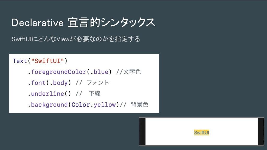 Declarative 宣言的シンタックス SwiftUIにどんなViewが必要なのかを指定...