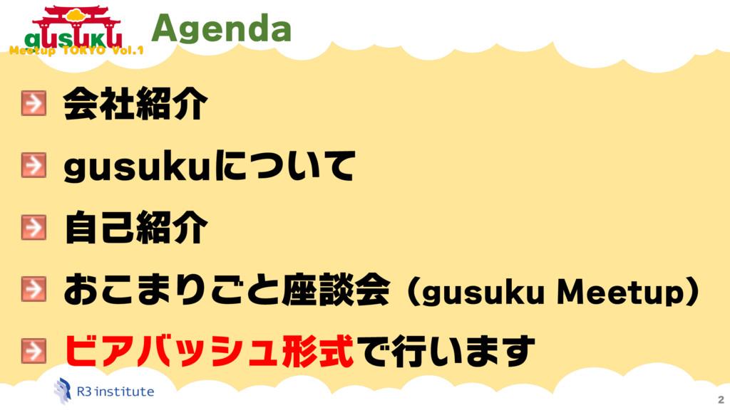 会社紹介 gusukuについて 自己紹介 おこまりごと座談会(gusuku Meetup) ビ...