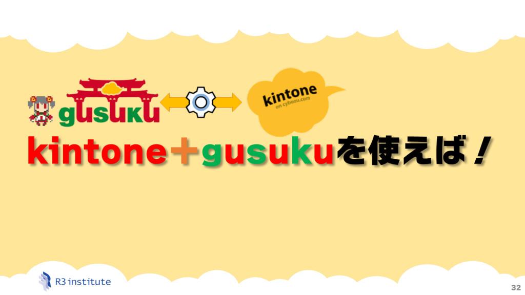 kintone+gusukuを使えば! 32