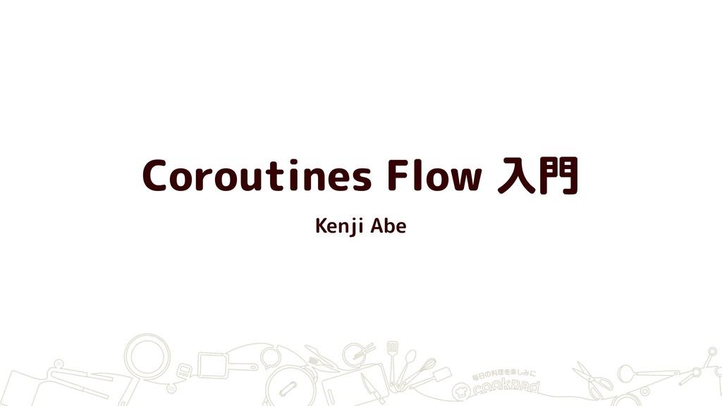 Coroutines Flow 入門 Kenji Abe