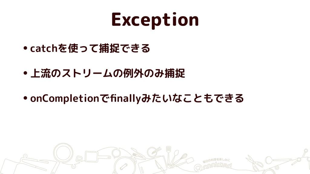 Exception •catchを使って捕捉できる •上流のストリームの例外のみ捕捉 •onC...