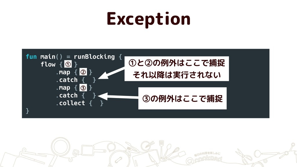 Exception fun main() = runBlocking { flow { } ....