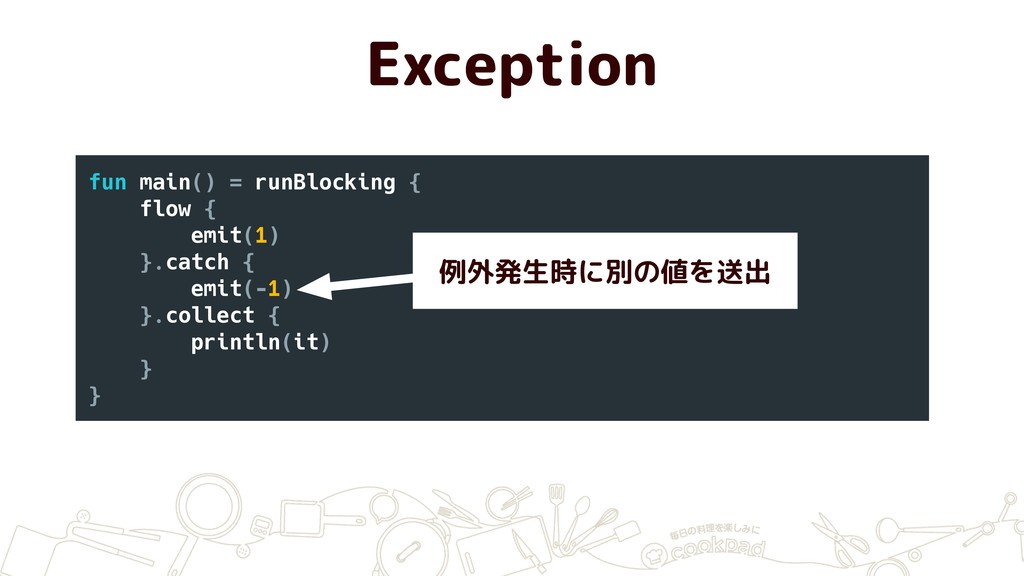 Exception fun main() = runBlocking { flow { emi...