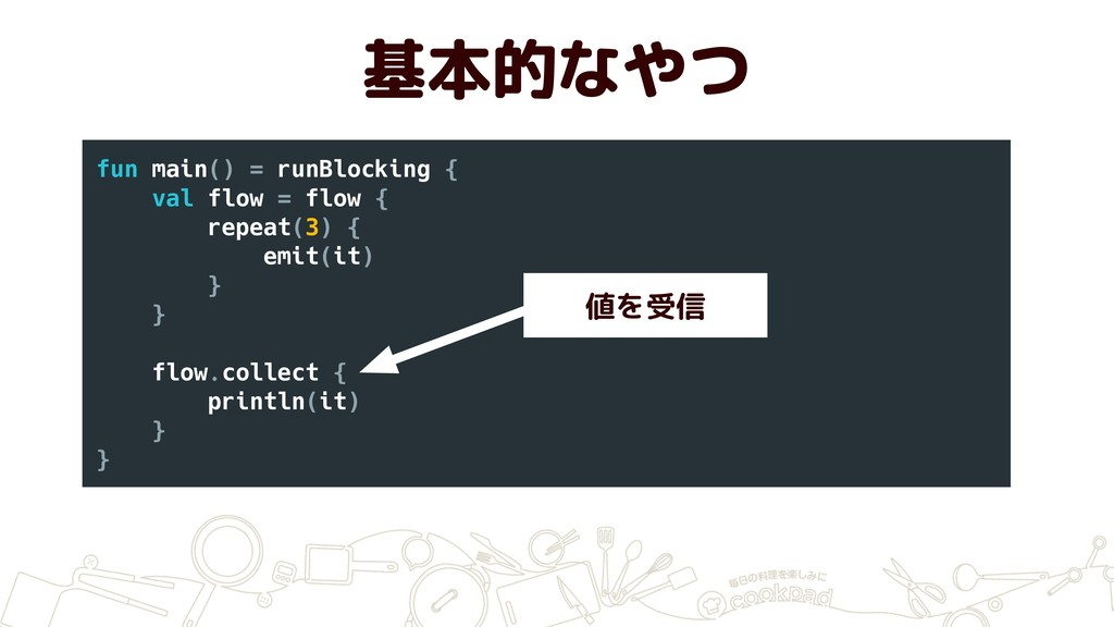 基本的なやつ fun main() = runBlocking { val flow = fl...