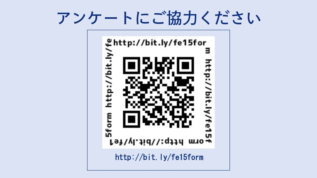 http://bit.ly/fe15form Ξϯέʔτʹ͝ڠྗ͍ͩ͘͞