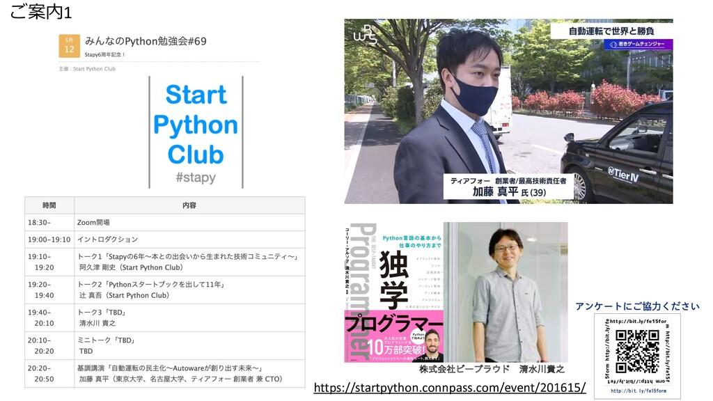 https://startpython.connpass.com/event/201615/ ...