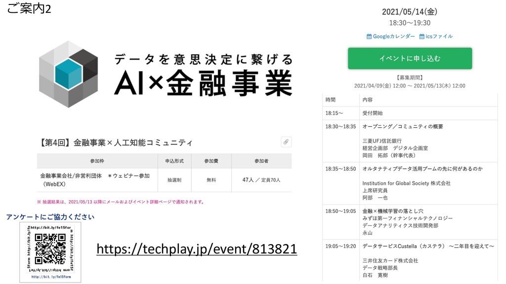 https://techplay.jp/event/813821 ご案内2