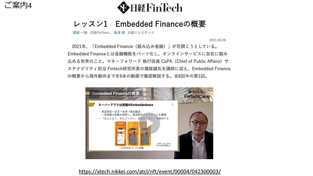https://xtech.nikkei.com/atcl/nft/event/00004/0...