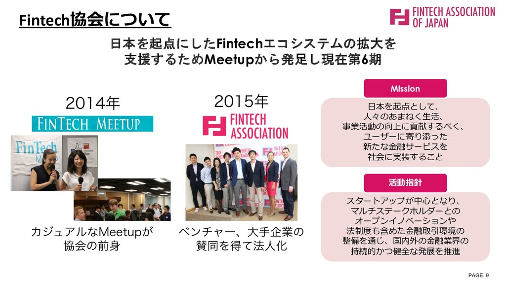 日本を起点にしたFintechエコシステムの拡大を 支援するためMeetupから発足し現在第6...