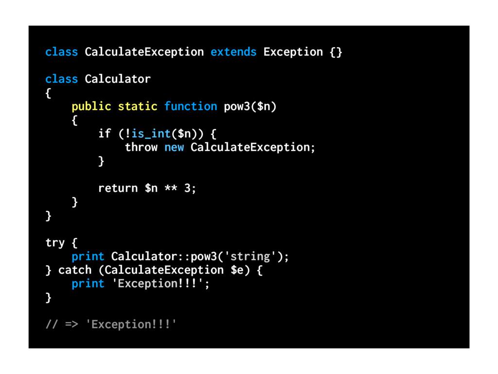class CalculateException extends Exception {} c...