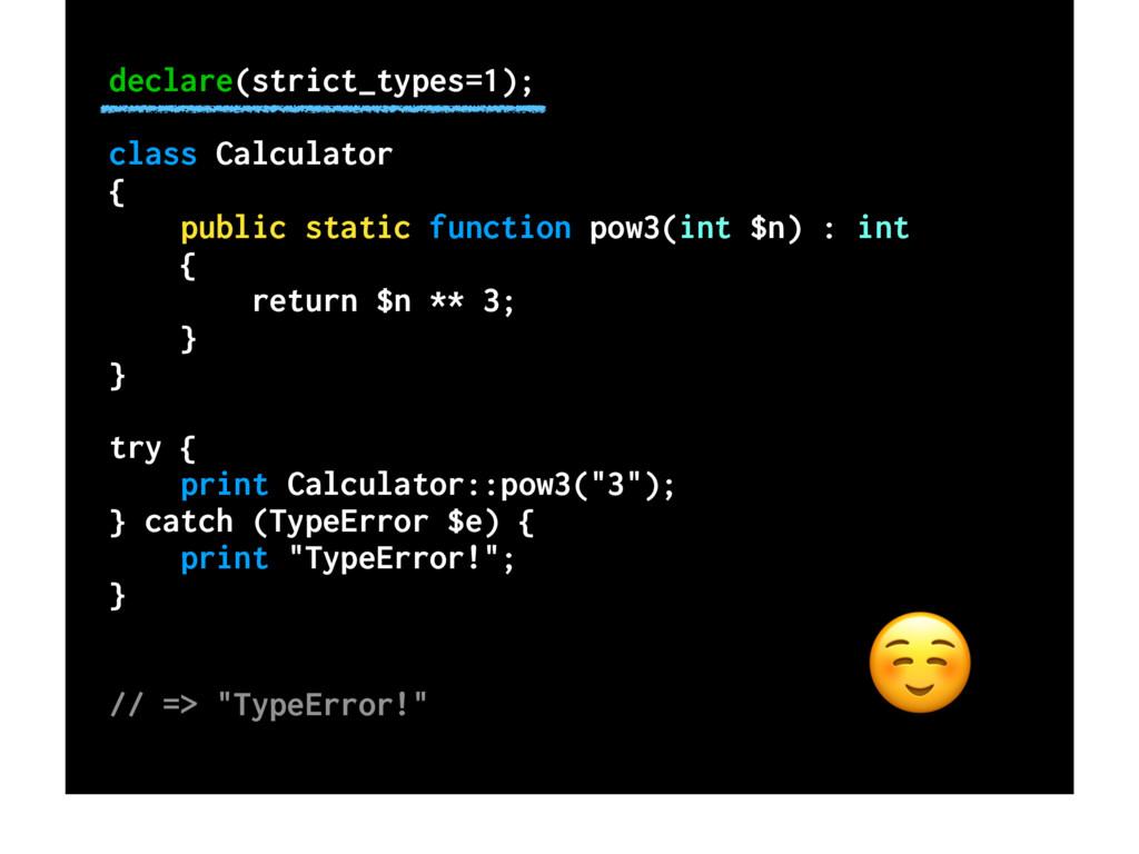 declare(strict_types=1); class Calculator { pub...