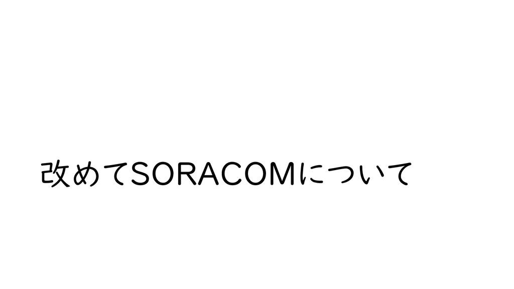改めてSORACOMについて
