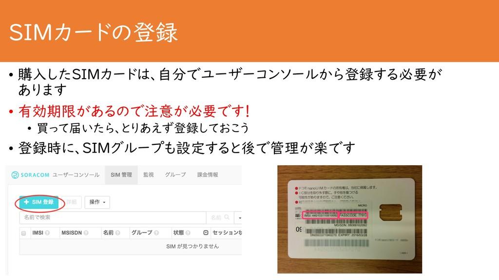 SIMカードの登録 • 購入したSIMカードは、自分でユーザーコンソールから登録する必要が あ...