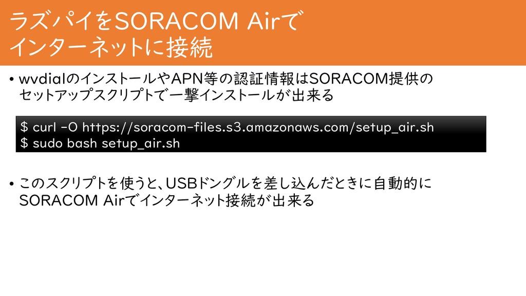 ラズパイをSORACOM Airで インターネットに接続 • wvdialのインストールやAP...