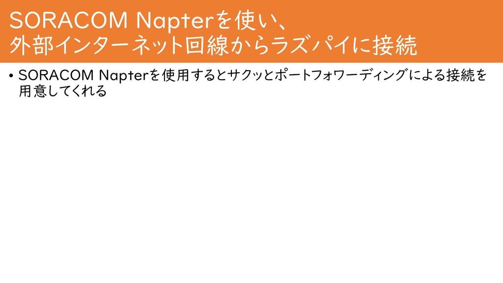 SORACOM Napterを使い、 外部インターネット回線からラズパイに接続 • SORAC...