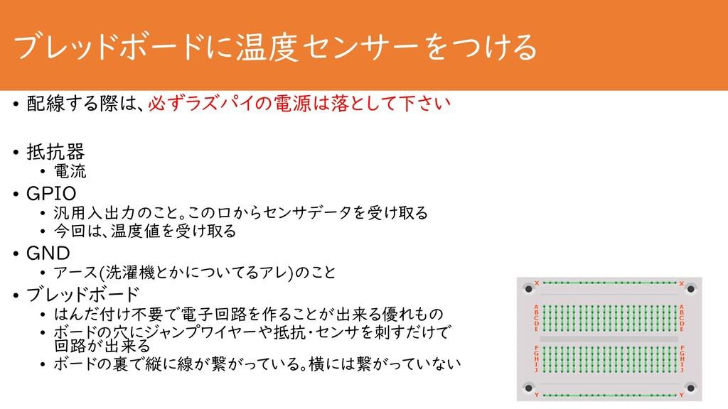 ブレッドボードに温度センサーをつける • 配線する際は、必ずラズパイの電源は落として下さい •...
