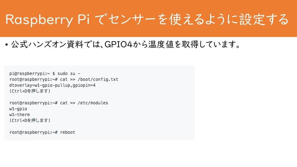 Raspberry Pi でセンサーを使えるように設定する • 公式ハンズオン資料では、GPI...