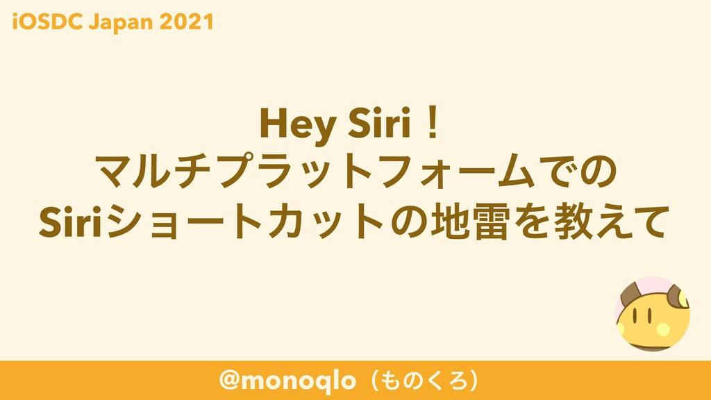 @monoqloʢͷ͘Ζʣ Hey Siriʂ   ϚϧνϓϥοτϑΥʔϜͰͷ   Siri...