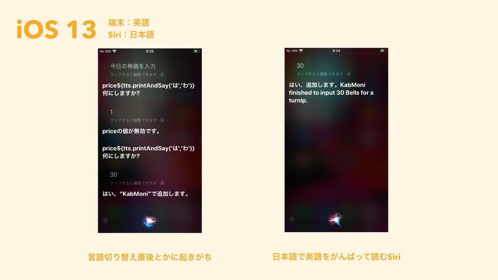 ݴޠΓସ͑ޙͱ͔ʹى͖͕ͪ iOS 13 ɿӳޠ   Siriɿຊޠ ຊޠͰӳޠΛ...