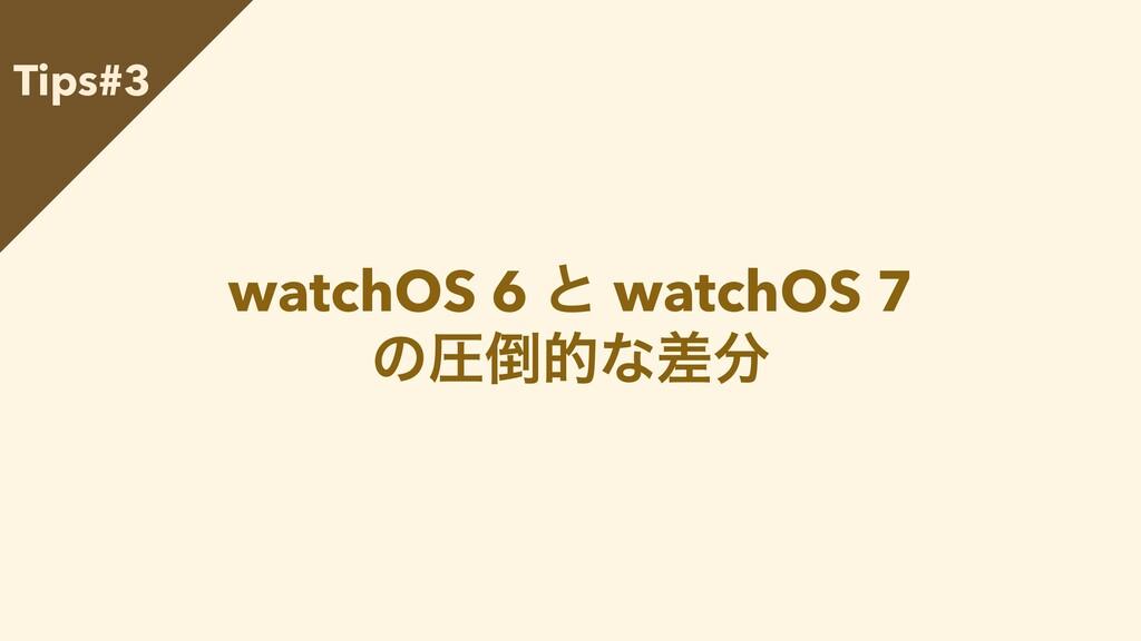 watchOS 6 ͱ watchOS 7   ͷѹతͳࠩ Tips#3