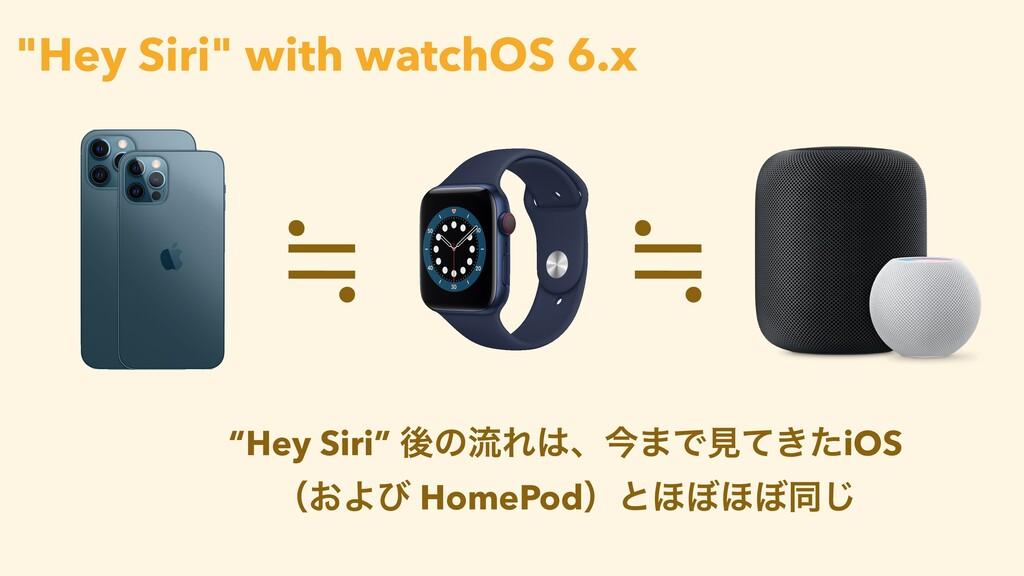 """""""Hey Siri"""" with watchOS 6.x """"Hey Siri"""" ޙͷྲྀΕɺࠓ·..."""